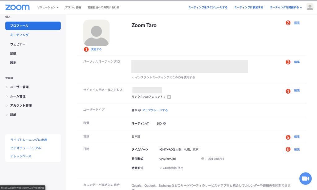 zoom基本情報