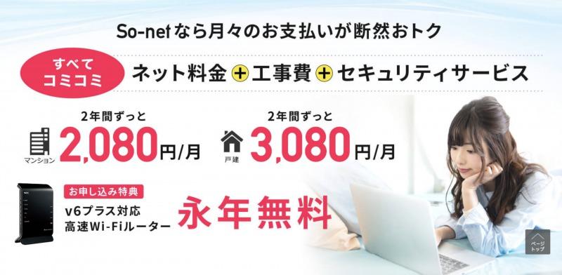 格安SIMユーザーにおすすめのSonet光(ソネット光)