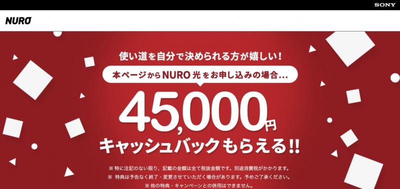 格安SIMユーザーにおすすめのNuro光(ニューロ光)