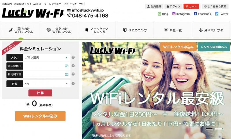 Luckywifi(ラッキーWi-Fi)