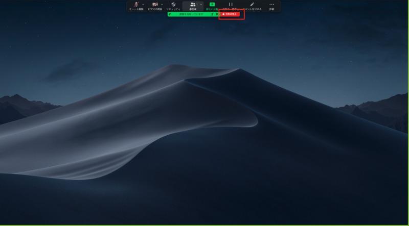 Zoom画面共有の停止