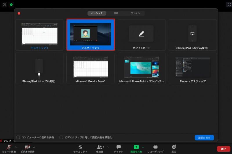 Zoomデスクトップ画面選択