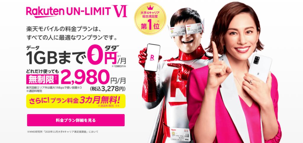 楽天モバイル UN-LIMIT VI