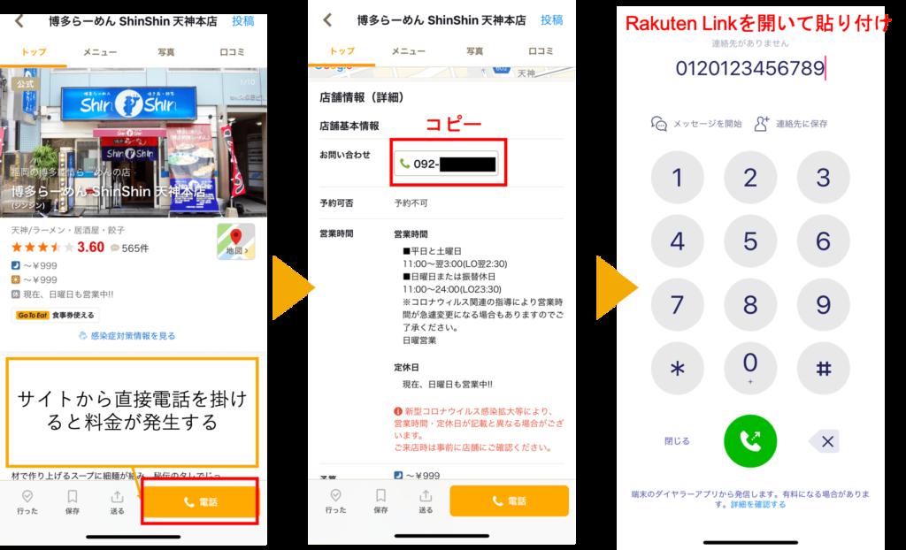 Rakuten Linkアプリの使い方