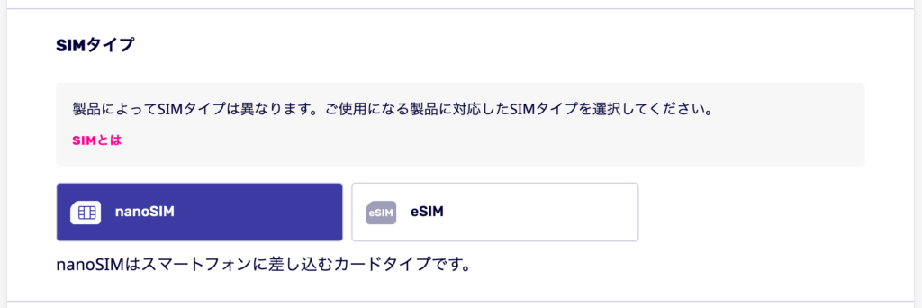 SIM対応選択画面