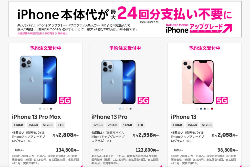 楽天モバイルiPhone13Pro、max選択画面