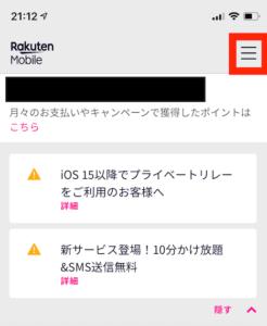 楽天モバイルアプリiphone13申し込み方法